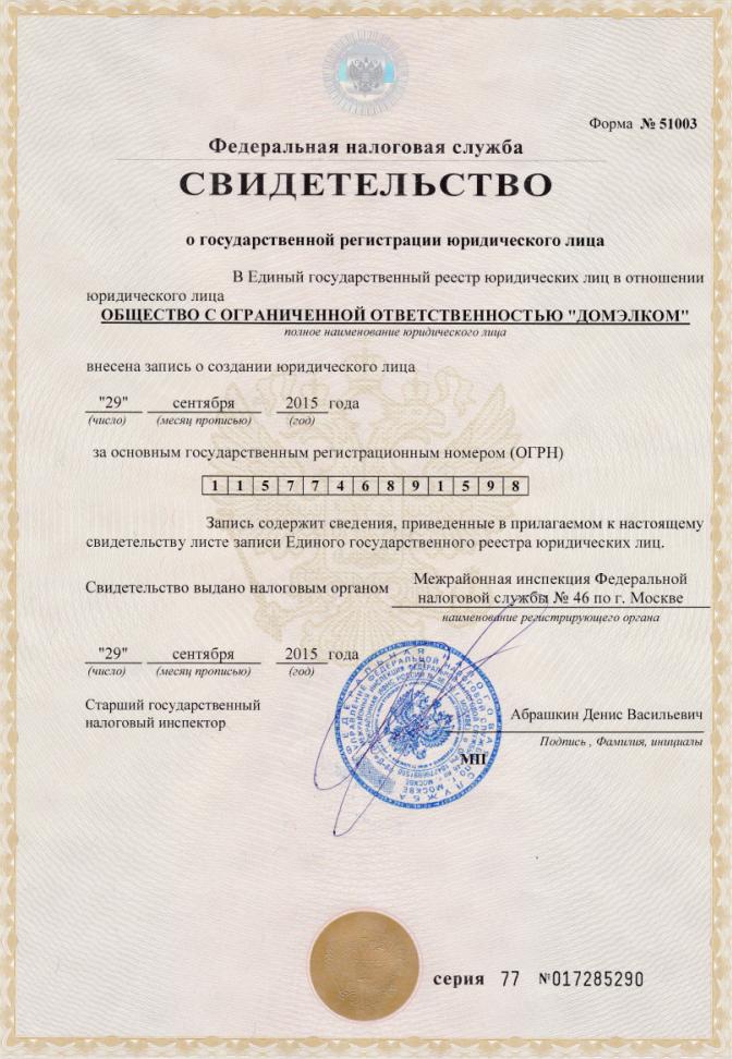 о государственной регистрации юридического лица