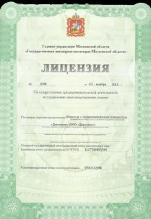 Лицензия Домэлком